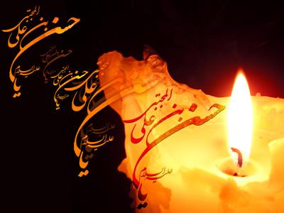fu10023 اس ام اس شهادت امام حسن مجتبی علیه السلام