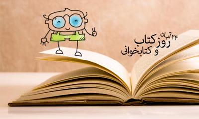 fu10059 اس ام اس كتاب و كتابخواني