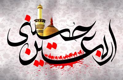 fu10087 اس ام اس تسلیت اربعین حسینی (2)