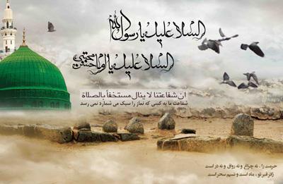 fu10139 اس ام اس رحلت رسول اکرم و شهادت حسن مجتبی علیه السلام