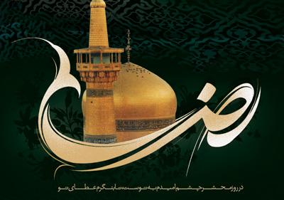 fu10142 اس ام اس تسلیت شهادت امام رضا علیه السلام (2)