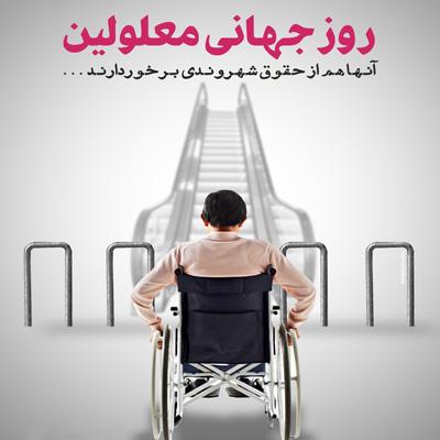 fu10148 اس ام اس روز جهانی معلولان