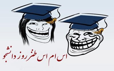 fu10159 اس ام اس خنده دار تبریک روز دانشجو