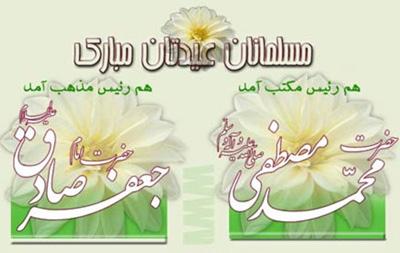 fu10207 اس ام اس میلاد رسول اکرم و امام جعفرصادق علیه السلام (2)
