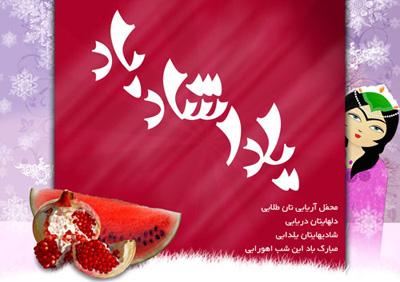 fu10218 اس ام اس تبریک شب یلدا (2)