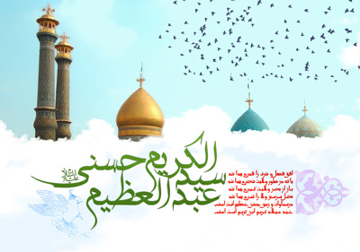 fu10306 اس ام اس ولادت حضرت شاه عبدالعظیم (ع)