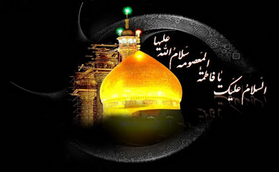 fu10326 اس ام اس وفات حضرت معصومه سلام الله علیه