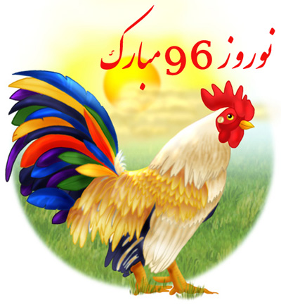 fu10466 اس ام اس تبریک عید نوروز 96
