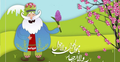 fu10743 اس ام اس های طنز عید نوروز