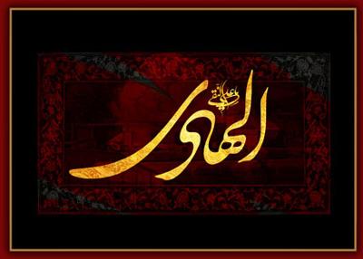 fu10767 اس ام اس شهادت امام علی النقی الهادی علیه السلام (2)