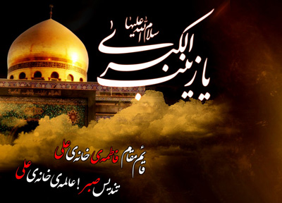 fu10820 اس ام اس وفات حضرت زینب سلام الله علیه (2)
