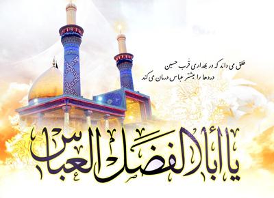 fu10912 اس ام اس ولادت حضرت ابوالفضل علیه السلام (2)