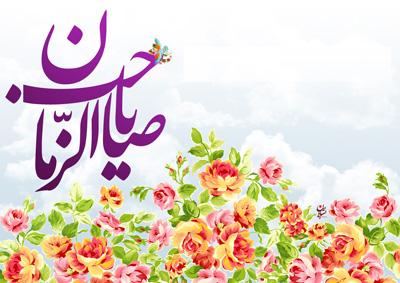 fu10961 پیامک تبریک ولادت امام زمان (عج)