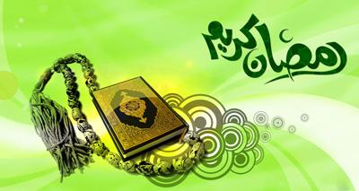 fu11051 اس ام اس پیشواز ماه رمضان