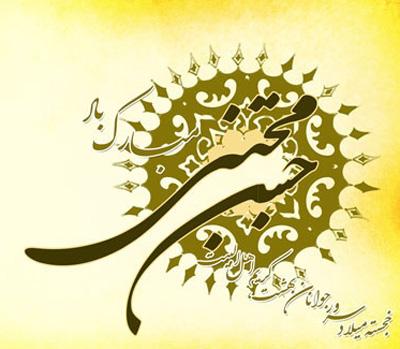 fu11119 اس ام اس ولادت امام حسن مجتبی علیه السلام (2)