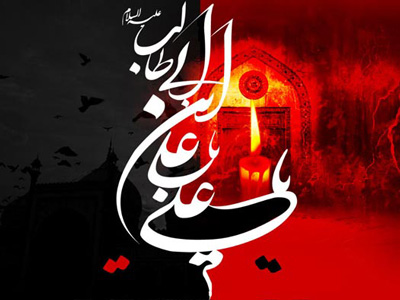 fu11158 اس ام اس تسلیت شهادت حضرت علی علیه السلام (2)
