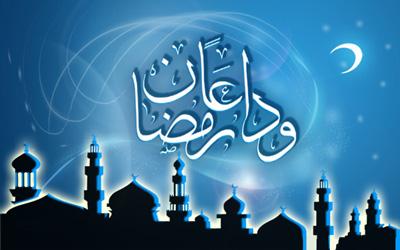 fu11211 اس ام اس های وداع با ماه مبارک رمضان