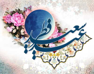 fu11229 اس ام اس تبریک عید سعید فطر (2)