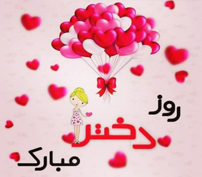 fu11345 اس ام اس تبریک روز دختر