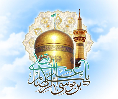 fu11403 اس ام اس ولادت امام رضا علیه السلام