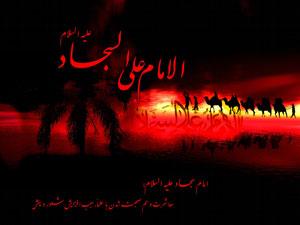 fu1382 اس ام اس شهادت امام زين العابدين (ع)
