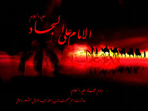 fu1382 اس ام اس شهادت امام زین العابدین (ع)