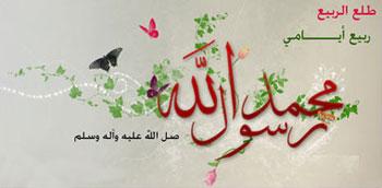 fu2525 اس ام اس میلاد پیامبر و امام صادق (ع)