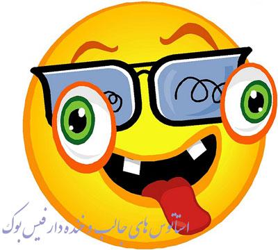 fu7211 استاتوس های طنز و خنده دار فیسبوک (2)