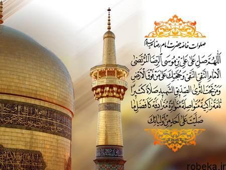 fu7713 Copy عکس پروفایل امام رضا | عکس نوشته امام رضا دارم میام