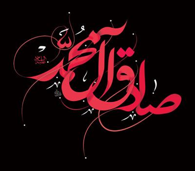 fu9470 اس ام اس تسلیت شهادت امام صادق علیه السلام (2)