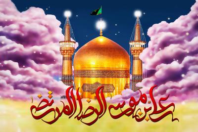 fu9577 اس ام اس ولادت امام رضا علیه السلام (2)