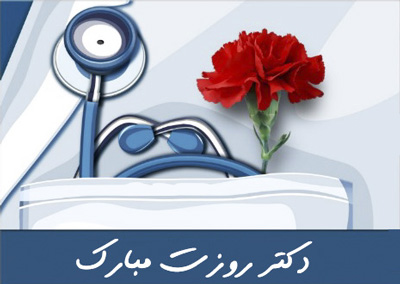 fu9619 اس ام اس تبریک روز پزشک