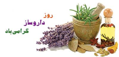 fu9644 اس ام اس تبریک روز داروساز (2)