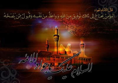 fu9674 اس ام اس شهادت امام محمد تقی علیه السلام (2)