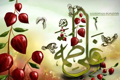 fu9681 اس ام اس ازدواج حضرت علي و فاطمه(ع)