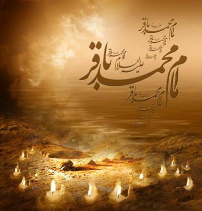 fu9698 اس ام اس شهادت امام محمد باقر علیه السلام (2)