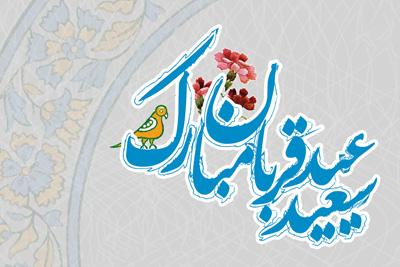 fu9713 اس ام اس تبریک عید سعید قربان (2)