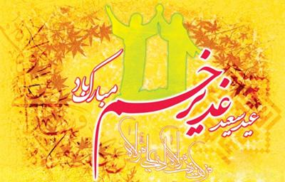 fu9759 اس ام اس تبریک عید غدیر خم (2)