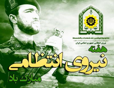 fu9825 اس ام اس تبریک روز نیروی انتظامی