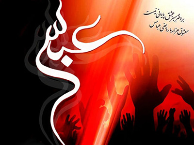 fu9860 اس ام اس تسلیت تاسوعای حسینی (2)