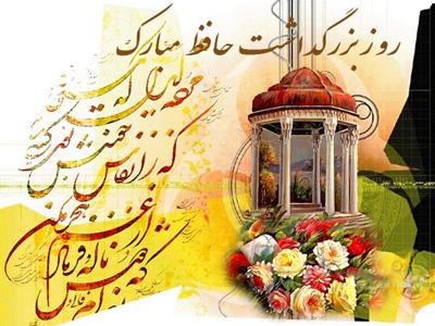 fu9871 اس ام اس روز بزرگداشت حافظ شيرازي