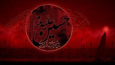 fu9872 اس ام اس عاشورای حسینی (2)
