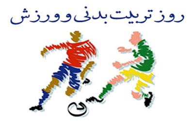 fu9896 اس ام اس روز تربیت بدنی و ورزش