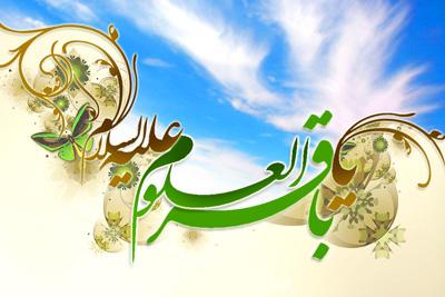 fu9994 اس ام اس ولادت امام محمد باقر علیه السلام (3)