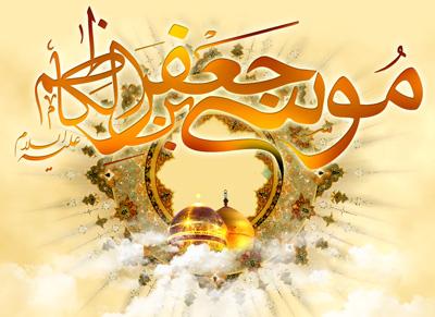 fu9998 اس ام اس ولادت امام موسی کاظم علیه السلام (2)