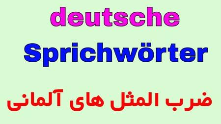 german proverbs ضرب المثل های آلمانی