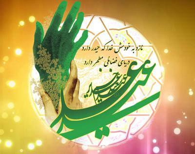 ghadirkhum1 اس ام اس تبریک عید غدیر خم
