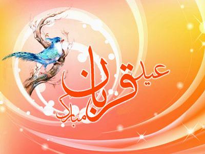 ghorban1 اس ام اس تبریک عید سعید قربان