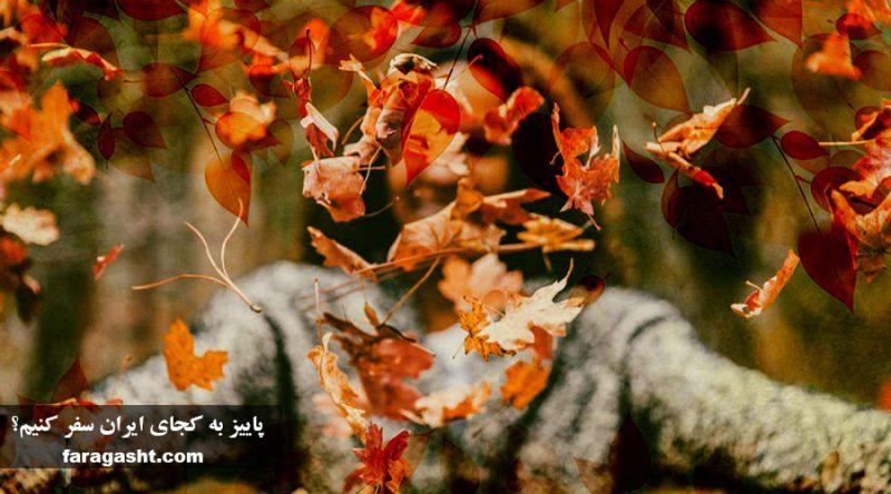 ghy89n6ryb5u66yun6rmiu6r66n ebgbtbnjyy kuui 800x444 پاییز کجا بریم سفر که خوش بگذره؟