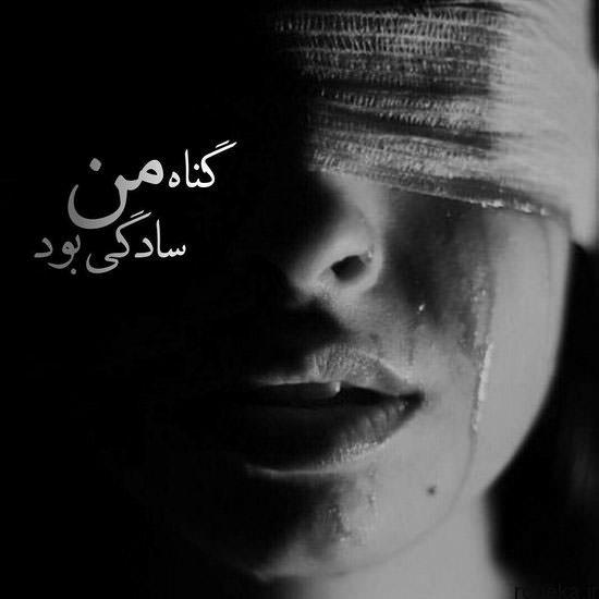 girls sad special picture عکس نوشته های عاشقانه زیبا و غمگین تیکه دار جدید 97 و 2018